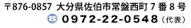 〒876-0857  大分県佐伯市常盤西町7番8号 TEL:0972-22-0548