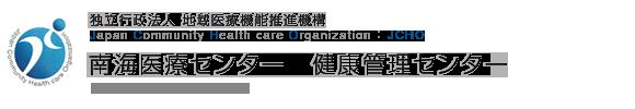 独立行政法人 地域医療機能推進機構 Japan Community Health care Organization 南海医療センター 健康管理センター Nankai Medical Center