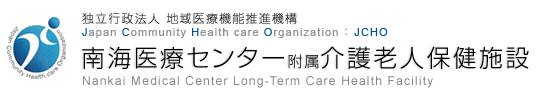 独立行政法人 地域医療機能推進機構 Japan Community Health care Organization JCHO 南海医療センター附属介護老人保健施設 Nankai Medical Center Long-Term Care Health Facility