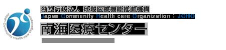 独立行政法人 地域医療機能推進機構 Japan Community Health care Organization JCHO 南海医療センター Nankai Medical Center