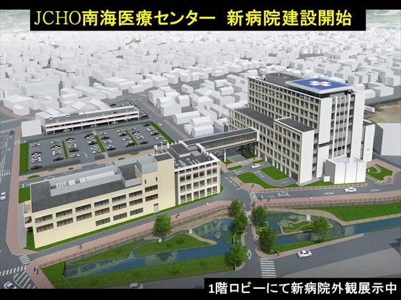 南海医療センター
