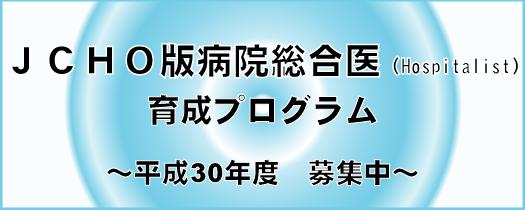 ジェイコー版病院総合医(ホスピタリスト)育成プログラム~平成30年度募集中~